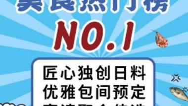 武汉泷椿酒场•日本料理海鲜馆菜单价格地址电话评价