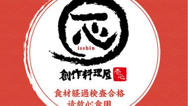 武汉一心创作料理屋经开万达店菜单价格地址电话评价