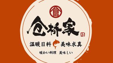 武汉仓桥家温暖日料汉阳摩尔城店菜单价格地址电话评价